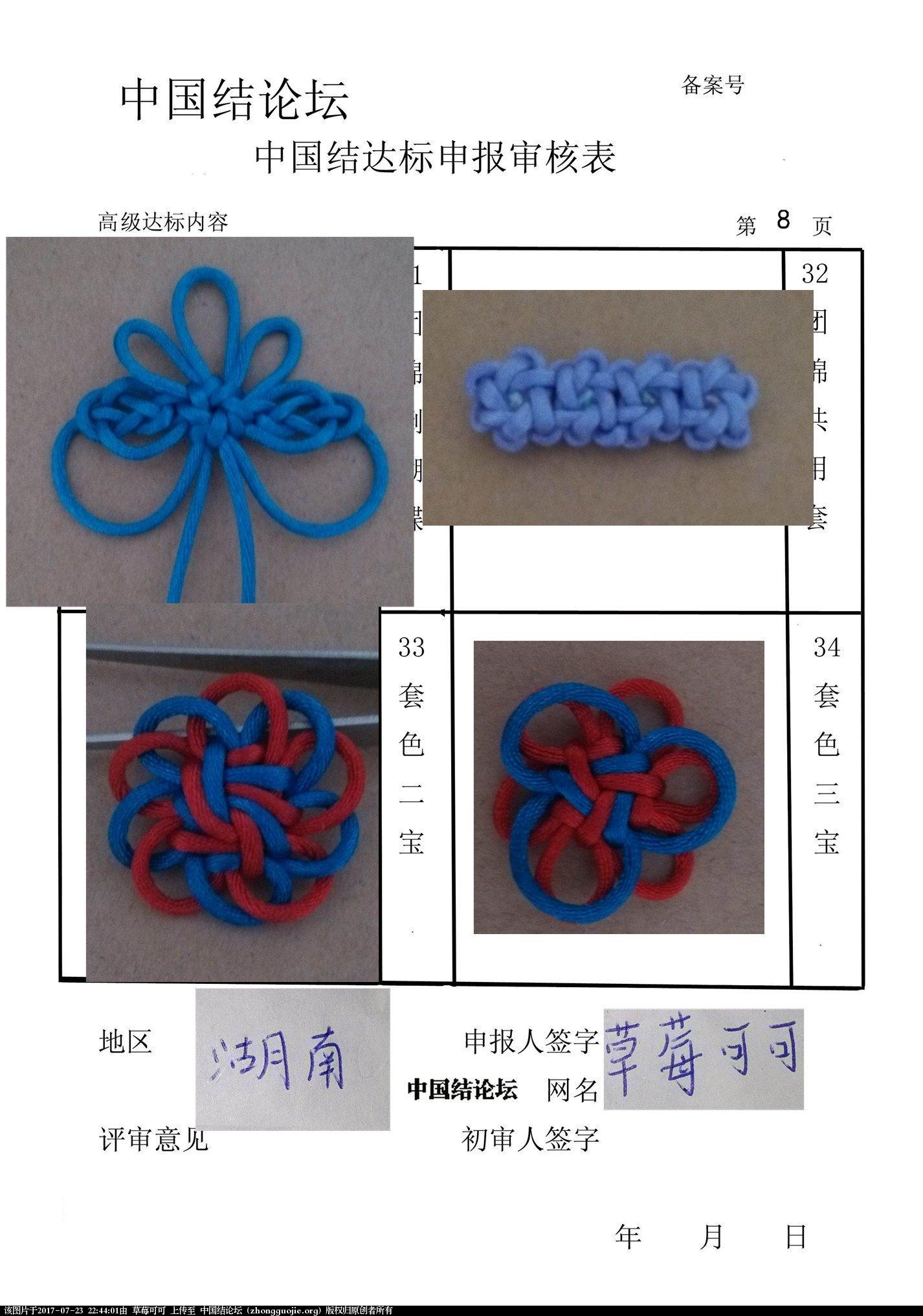 中国结论坛 草莓可可高级达标考核,已重做  中国绳结艺术分级达标审核 224355n3d7ntxhouujku4u