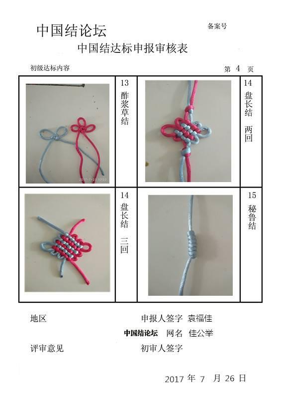 中国结论坛 佳公举——初级达标申请稿件  中国绳结艺术分级达标审核 213711n7zggrfl5gda9ka5