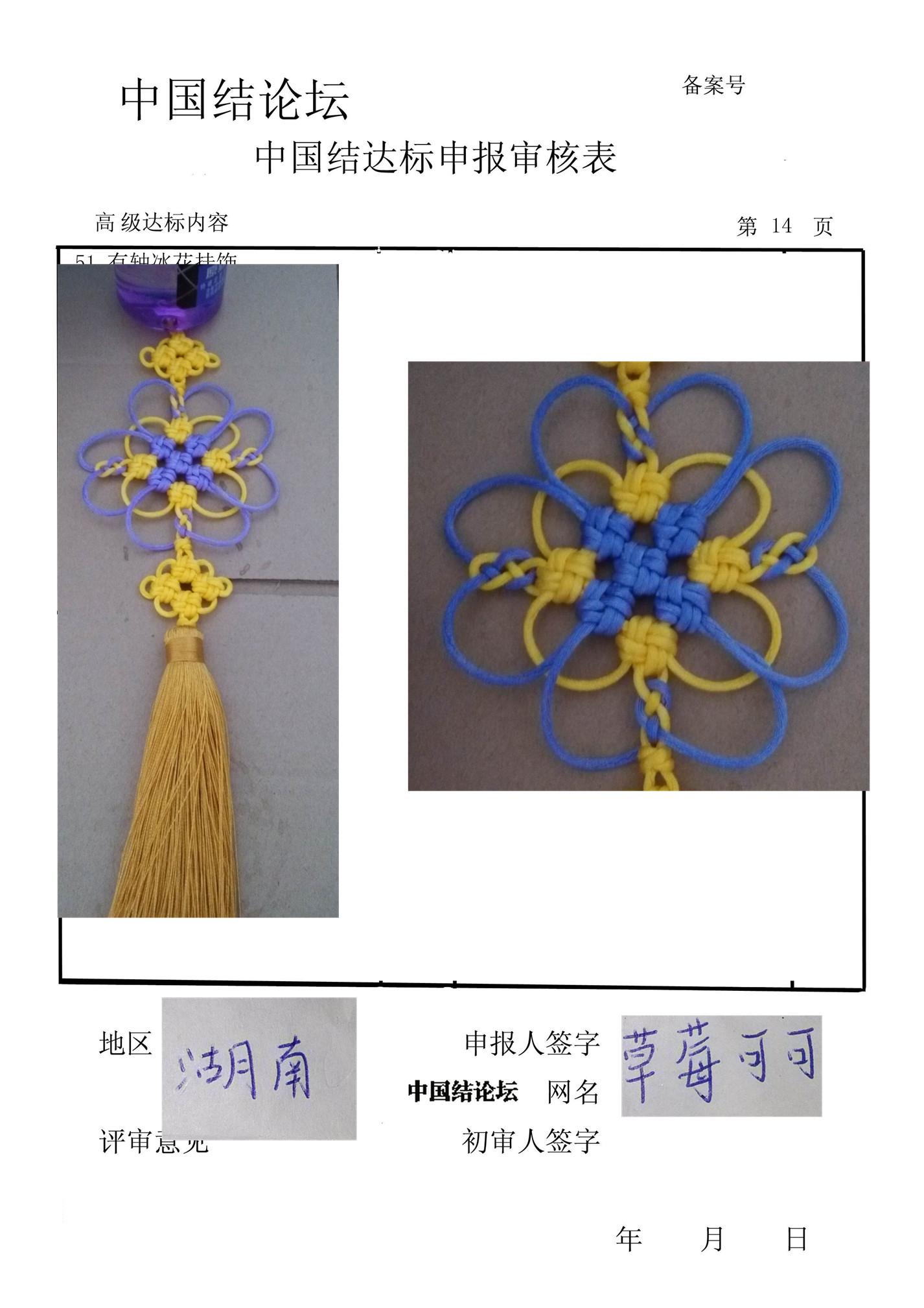 中国结论坛 草莓可可高级达标考核,已重做  中国绳结艺术分级达标审核 112939z9f9jxzdj22ifo2v
