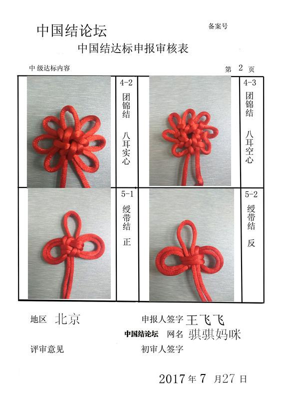中国结论坛 骐骐妈咪——中级审核达标稿件  中国绳结艺术分级达标审核 211414xt61pt62ewrrwnlw