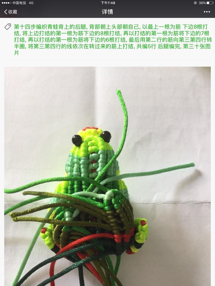 中国结论坛   立体绳结教程与交流区 130303vjqehce6ad2yc8j5