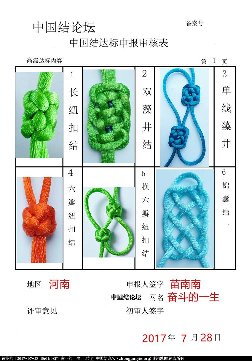 中国结论坛 奋斗的一生 - 高级达标申请稿件  中国绳结艺术分级达标审核 145112idrru41v13uog31b