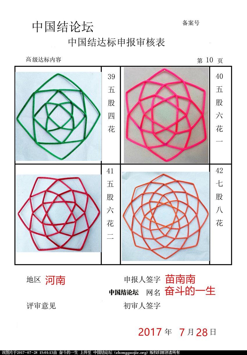中国结论坛 奋斗的一生 - 高级达标申请稿件  中国绳结艺术分级达标审核 145657e7d12n6d679x1526