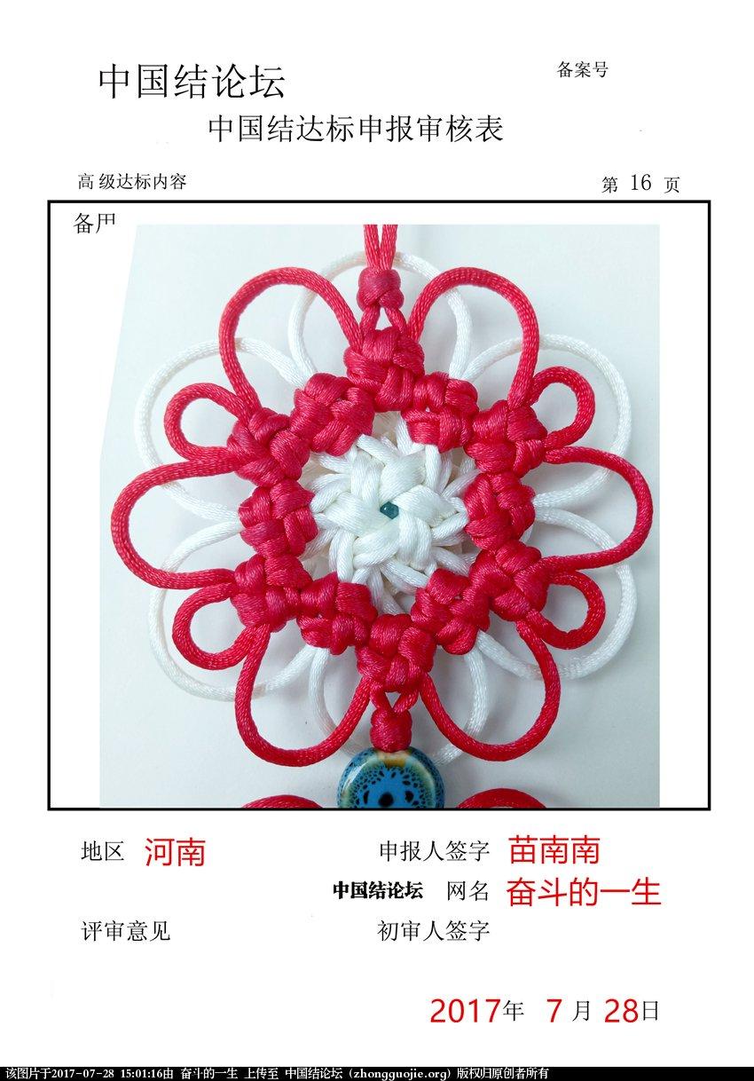 中国结论坛 奋斗的一生 - 高级达标申请稿件  中国绳结艺术分级达标审核 150033mt6qf62btoqt0j3w