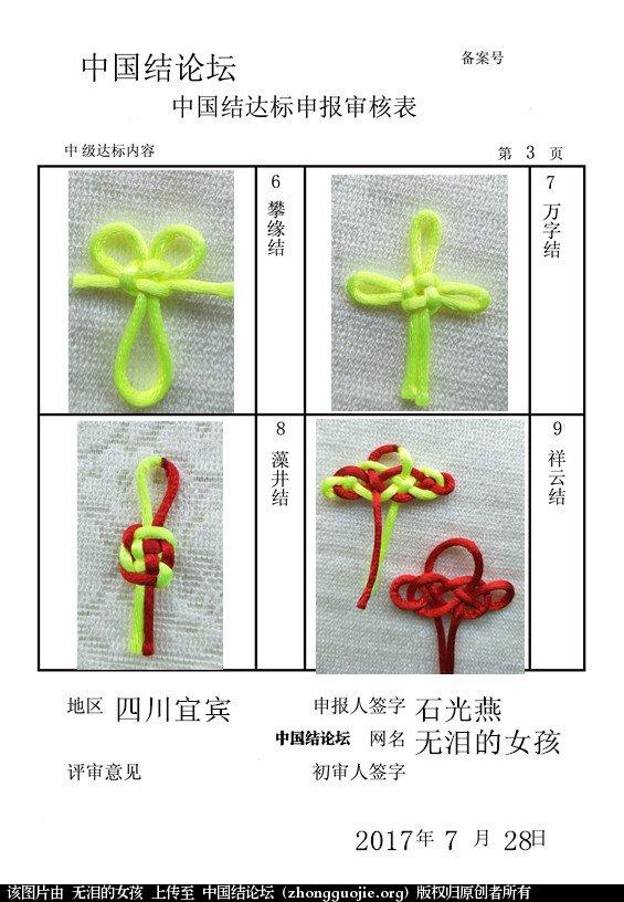 中国结论坛 无泪的女孩--中级达标申请稿件  中国绳结艺术分级达标审核 214810yee8g98n0ece44e9