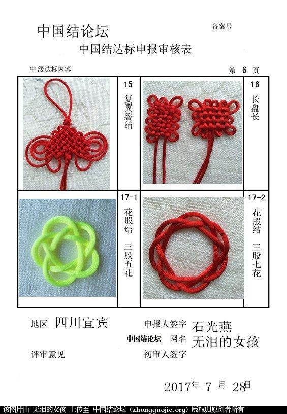 中国结论坛 无泪的女孩--中级达标申请稿件  中国绳结艺术分级达标审核 214852cyy17xz1by8marda