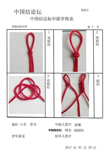 中国结论坛 炯炯妈-初级达标申请稿件  中国绳结艺术分级达标审核 070130u3go3td9eg2otgdv