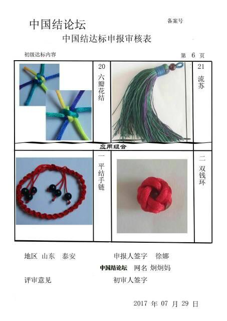 中国结论坛 炯炯妈-初级达标申请稿件  中国绳结艺术分级达标审核 070131g60dfofh9z99zqzy