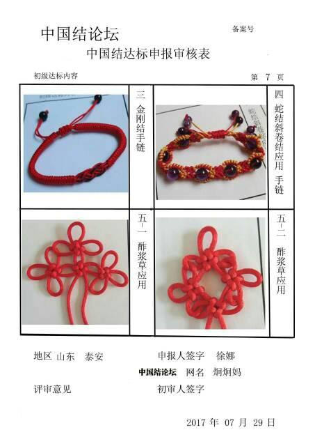 中国结论坛 炯炯妈-初级达标申请稿件  中国绳结艺术分级达标审核 070132elvh6tcmkcmsqmt5