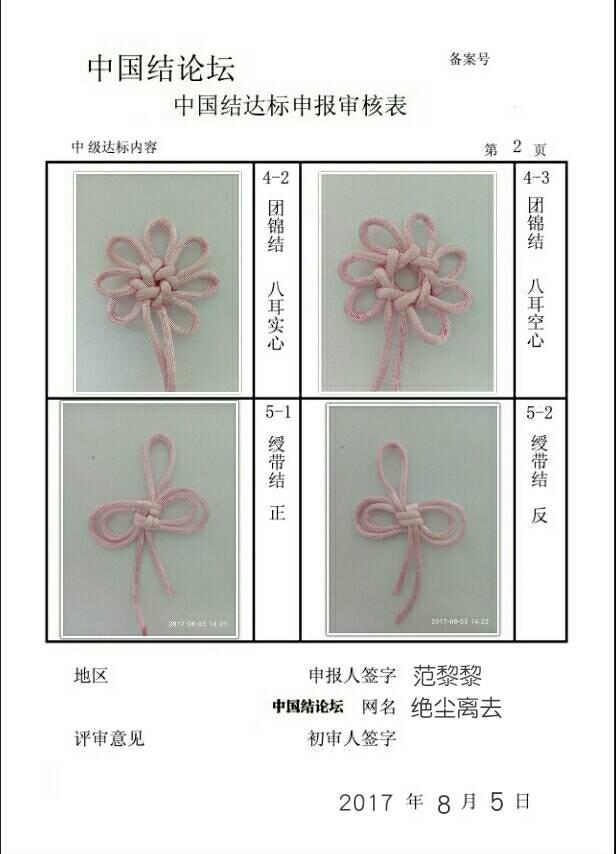 中国结论坛 绝尘离去-中级达标申请稿件  中国绳结艺术分级达标审核 135628gdo2p8tavay427aa