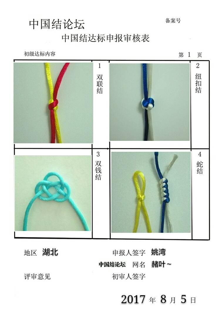 中国结论坛 赭叶~-初级达标申请稿件  中国绳结艺术分级达标审核 145820d4xb44nnnfze7gfn
