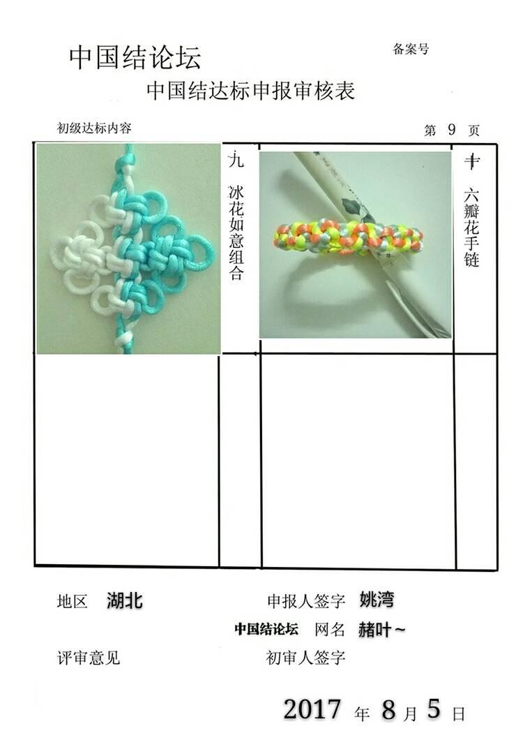 中国结论坛 赭叶~-初级达标申请稿件  中国绳结艺术分级达标审核 145823s2g6t6ezehdddn6e
