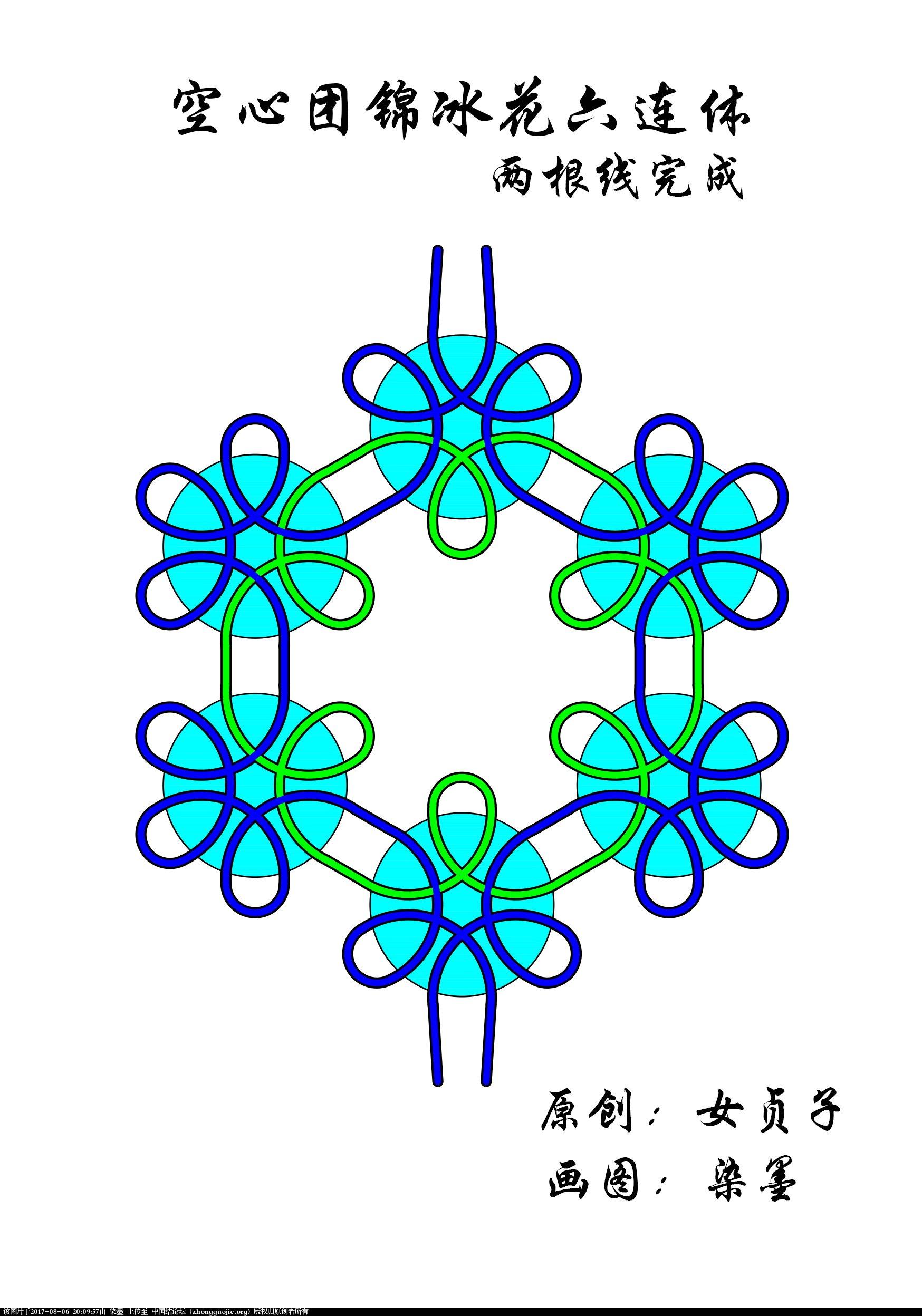 中国结论坛 空心团锦冰花六连体  作品展示 200515uu5bfa0u8g9wwu0w