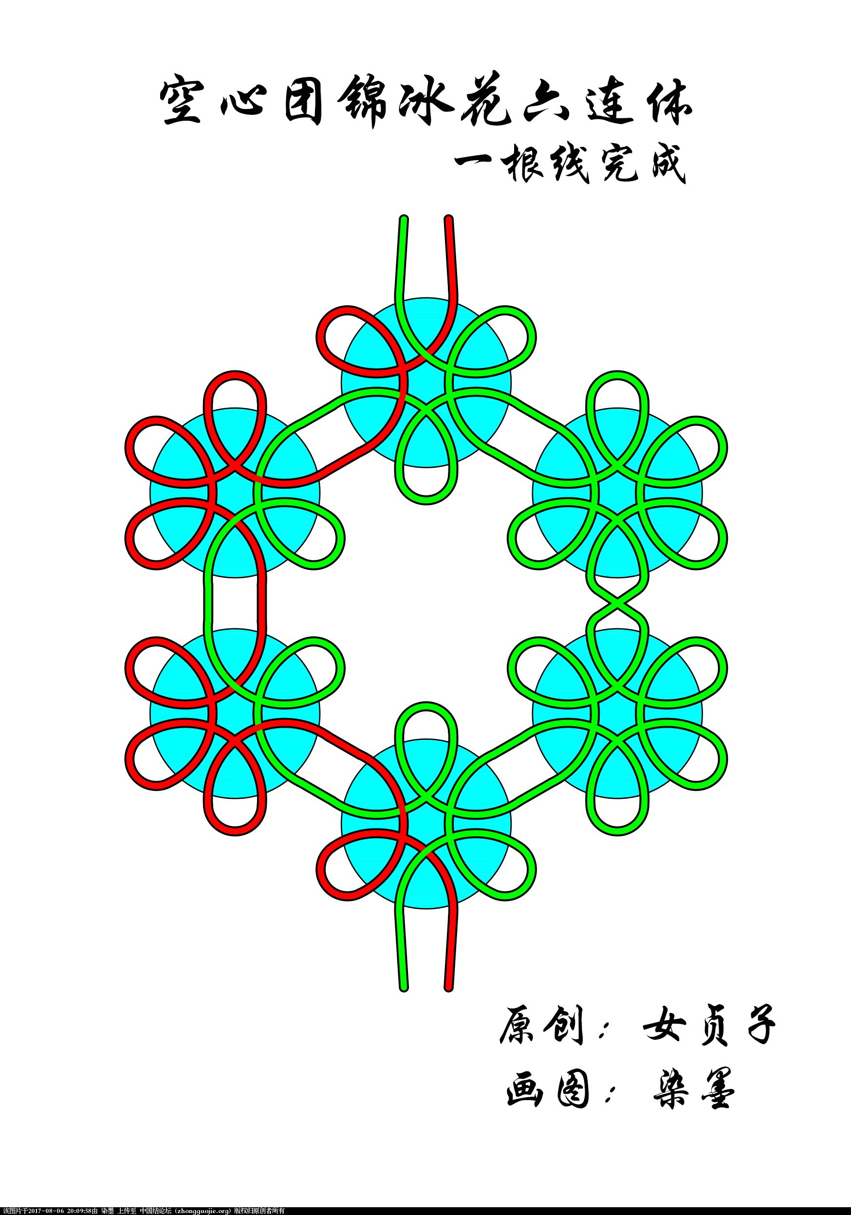 中国结论坛 空心团锦冰花六连体  作品展示 200516a2dxttwr2dtq6i7u