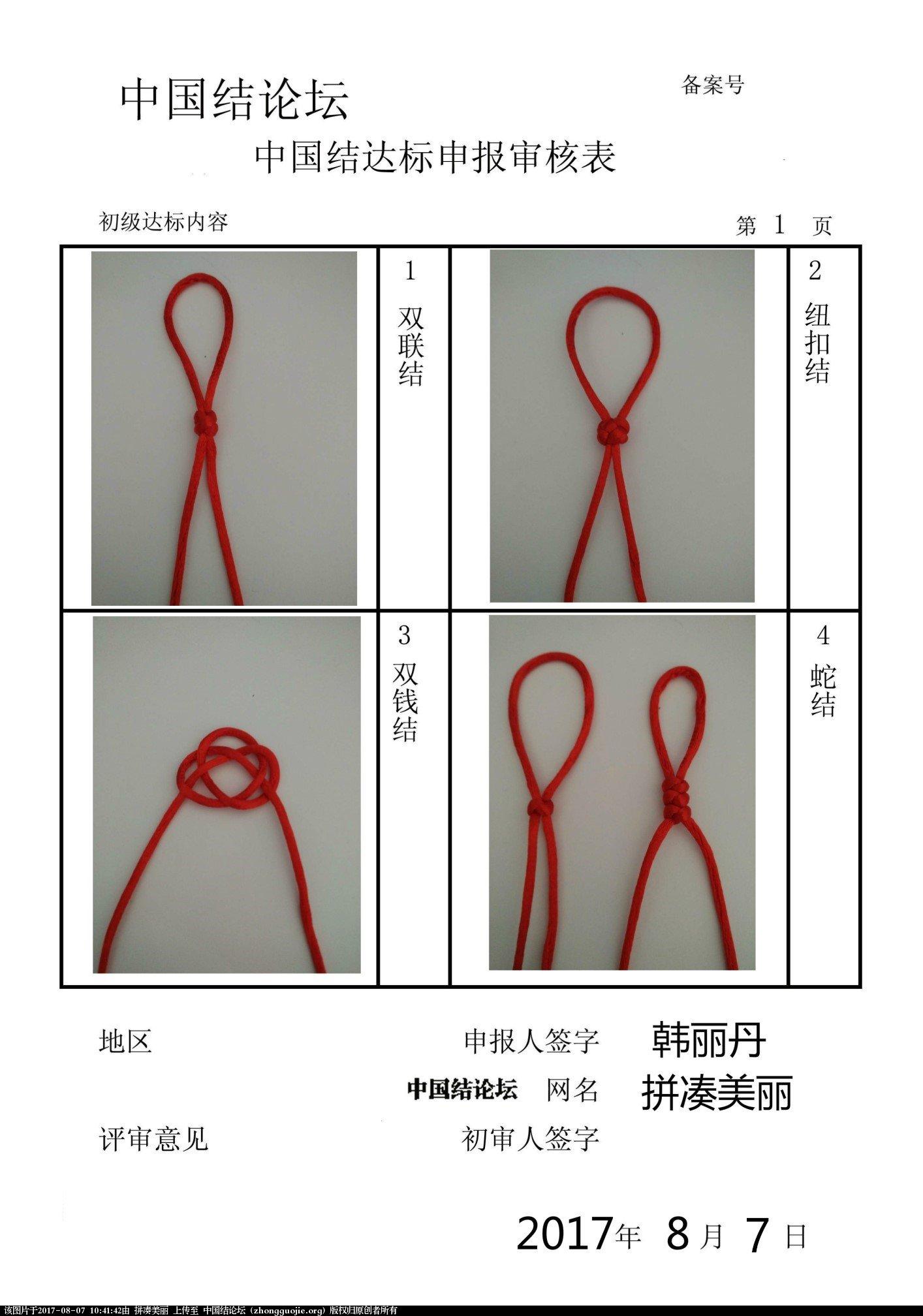 中国结论坛 拼凑美丽---初级达标申请稿件  中国绳结艺术分级达标审核 104008q555r5hzqw5rsird