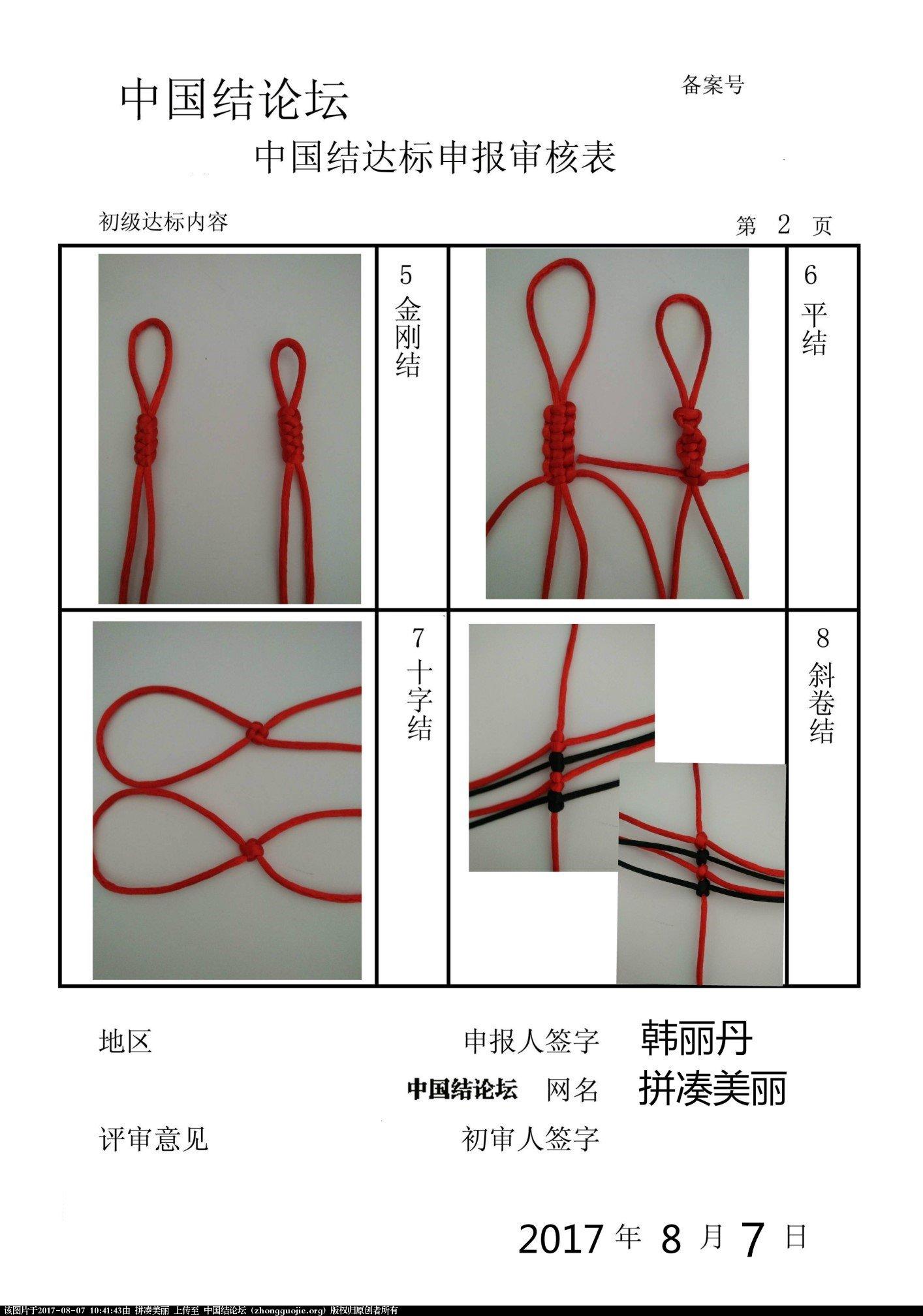 中国结论坛 拼凑美丽---初级达标申请稿件  中国绳结艺术分级达标审核 104011wi1ozho3dp3ehoce
