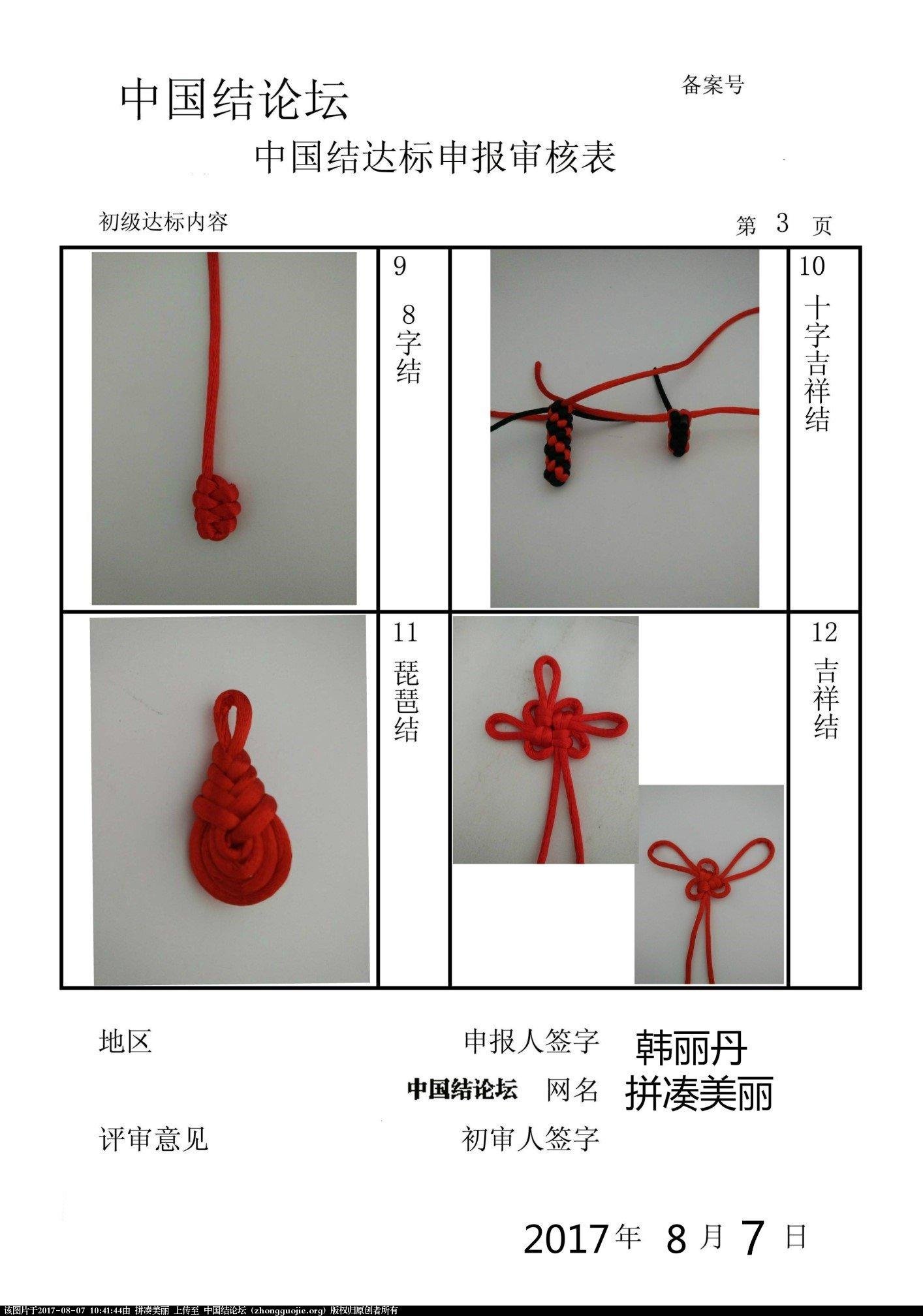 中国结论坛 拼凑美丽---初级达标申请稿件  中国绳结艺术分级达标审核 104015otlznj38jlfols43