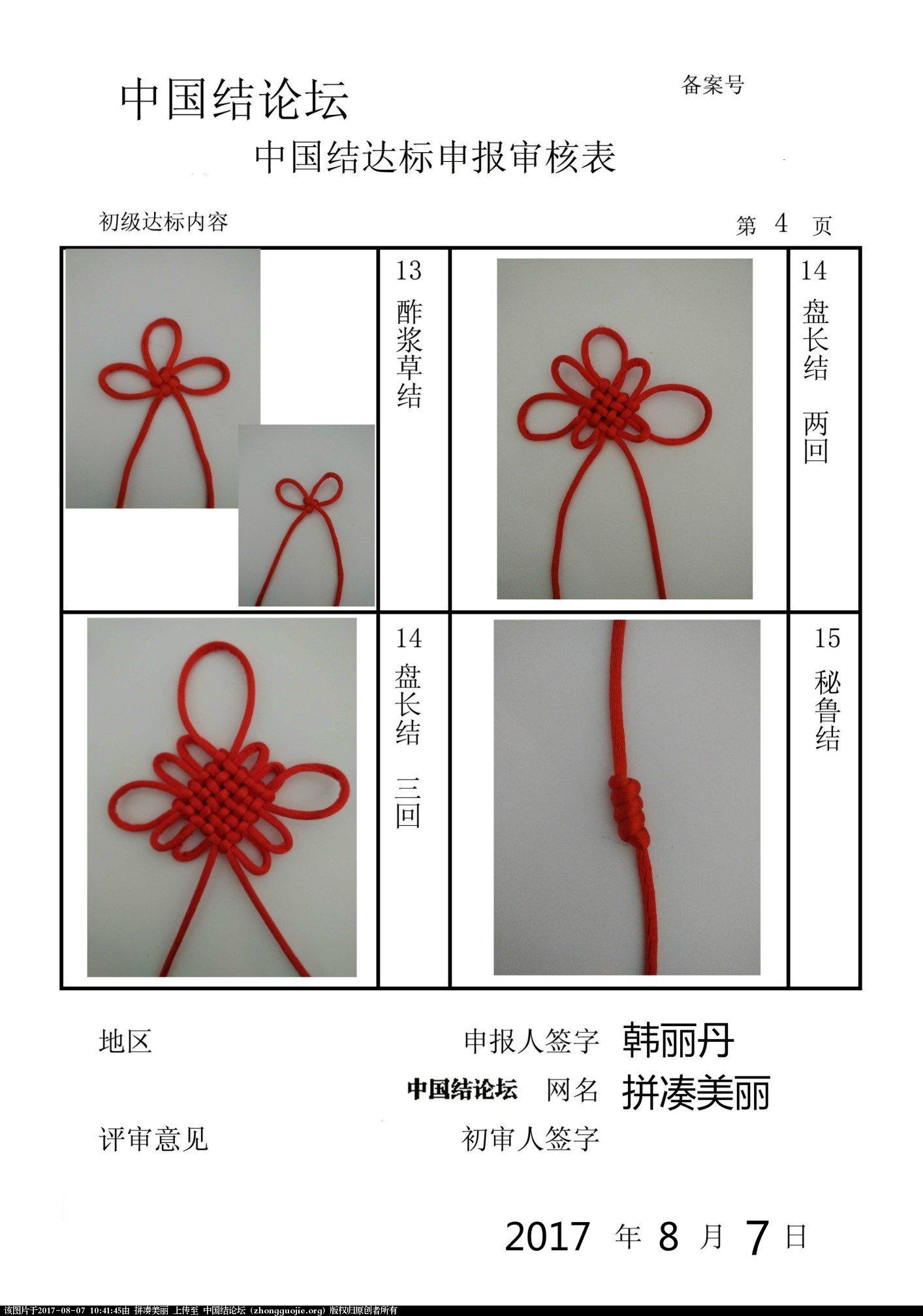 中国结论坛 拼凑美丽---初级达标申请稿件  中国绳结艺术分级达标审核 104018sfmamayfj9rajnwa