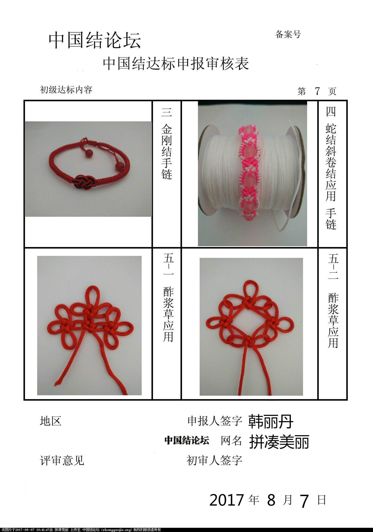 中国结论坛 拼凑美丽---初级达标申请稿件  中国绳结艺术分级达标审核 104028stuytabi44gub2yu