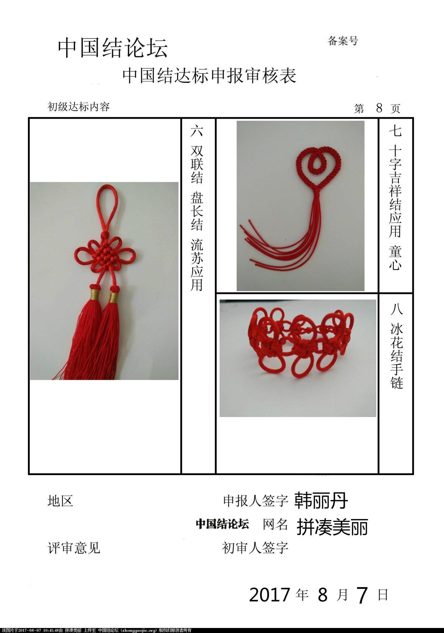 中国结论坛 拼凑美丽---初级达标申请稿件  中国绳结艺术分级达标审核 104031jfpkuft53n5uuiu3
