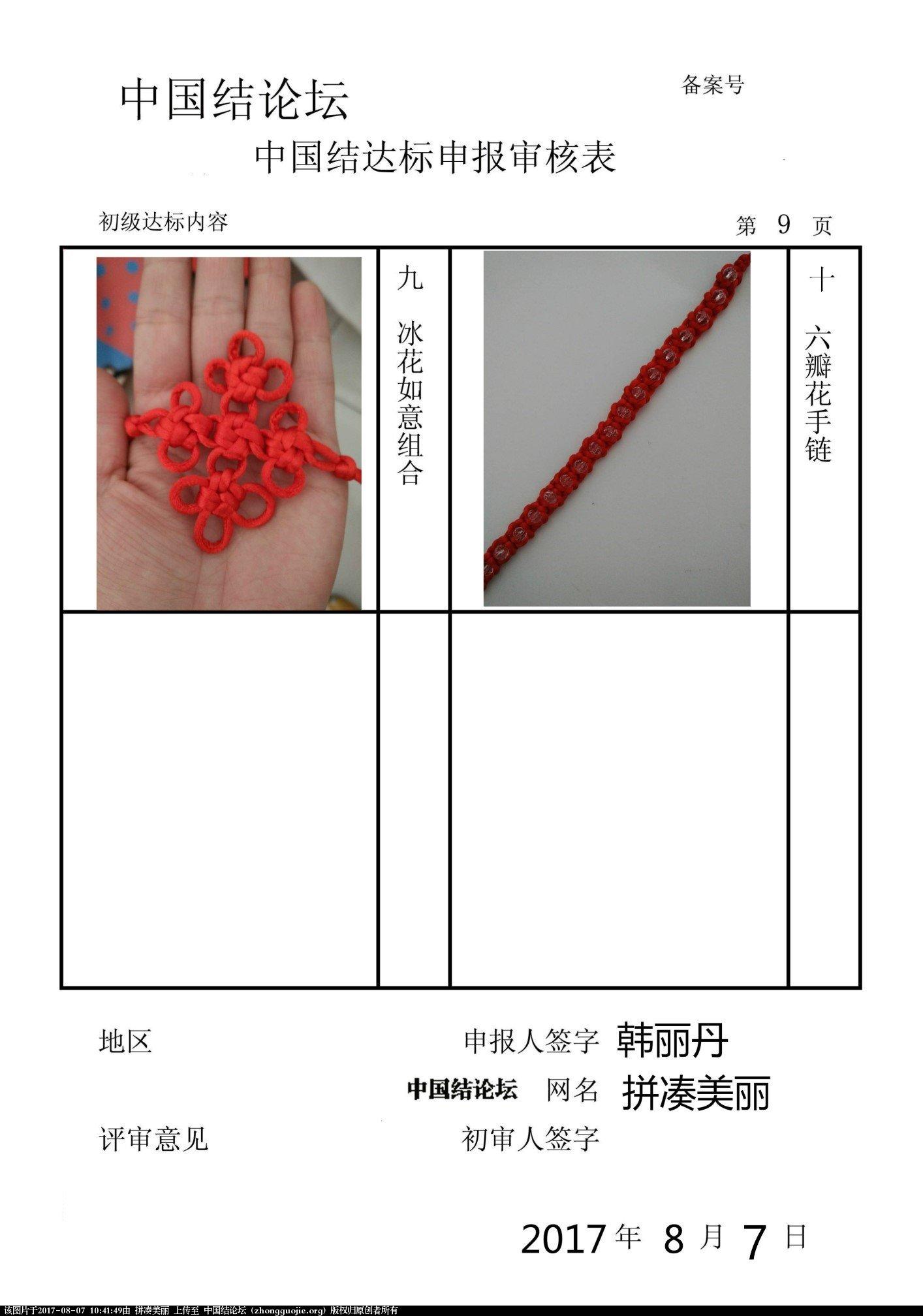 中国结论坛 拼凑美丽---初级达标申请稿件  中国绳结艺术分级达标审核 104034dfgbcvfhlfcwwmhz