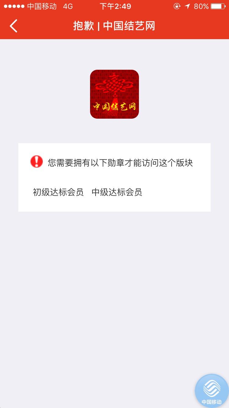 中国结论坛 不能看高级的内容  结艺互助区 125332xd7nsknee7vs97vz
