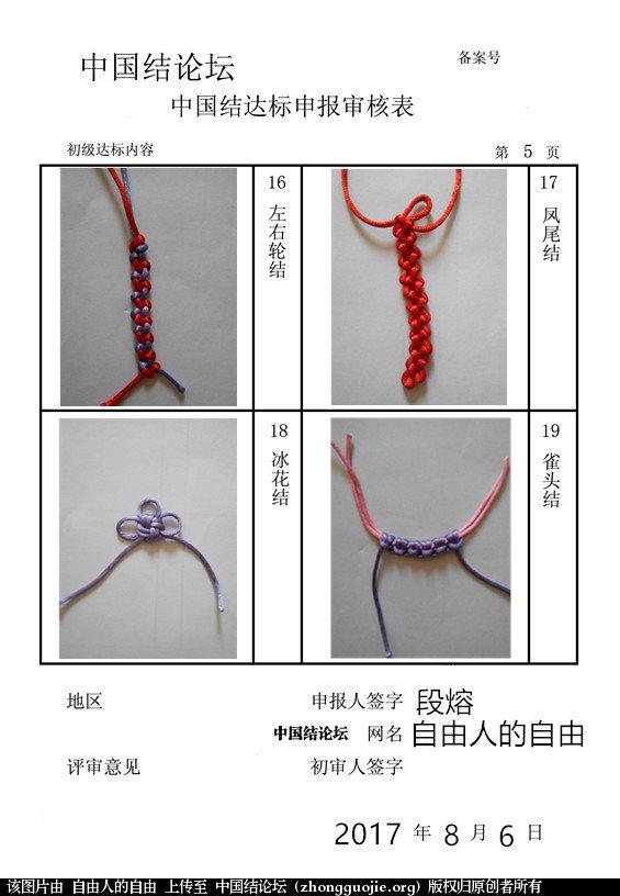 中国结论坛 自由人的自由-初级达标申请稿件  中国绳结艺术分级达标审核 140601vzjvcaxna1519j3b