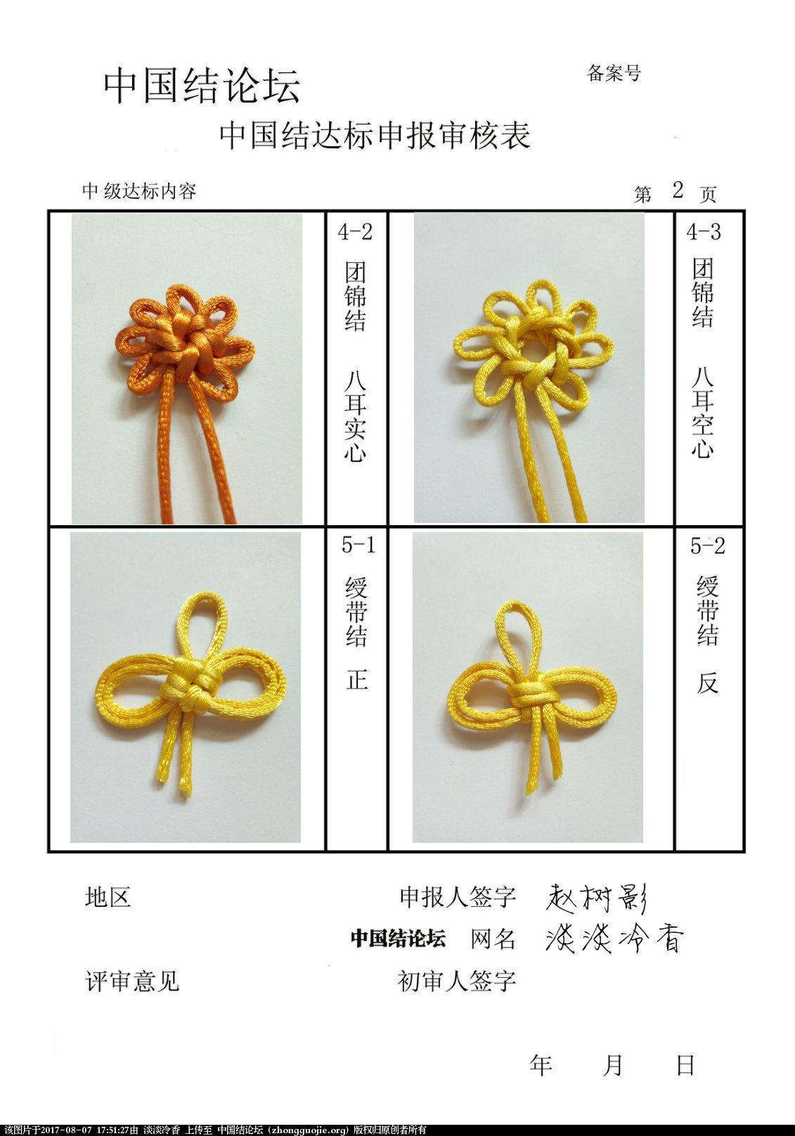 中国结论坛 淡淡冷香--中级达标申请稿件  中国绳结艺术分级达标审核 174855jdcrricn7g5ib55l