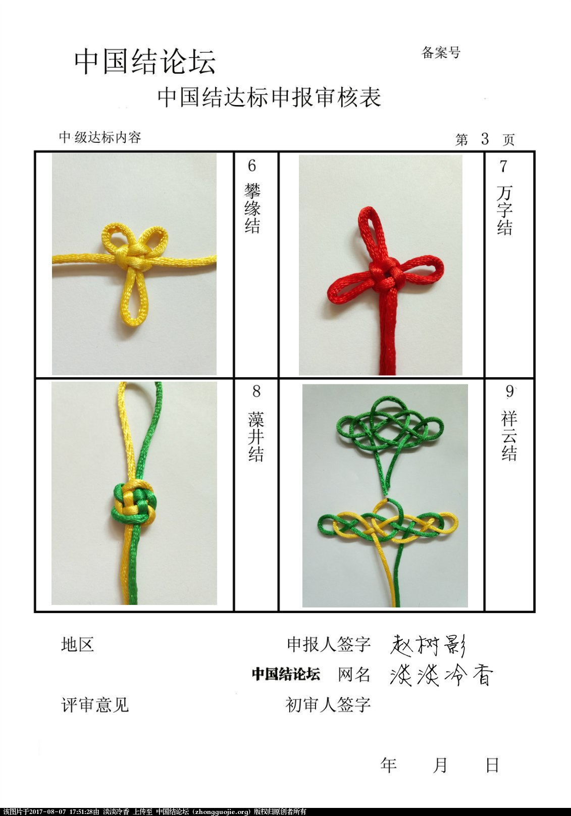 中国结论坛 淡淡冷香--中级达标申请稿件  中国绳结艺术分级达标审核 174905vceiczxwwlci4yx3