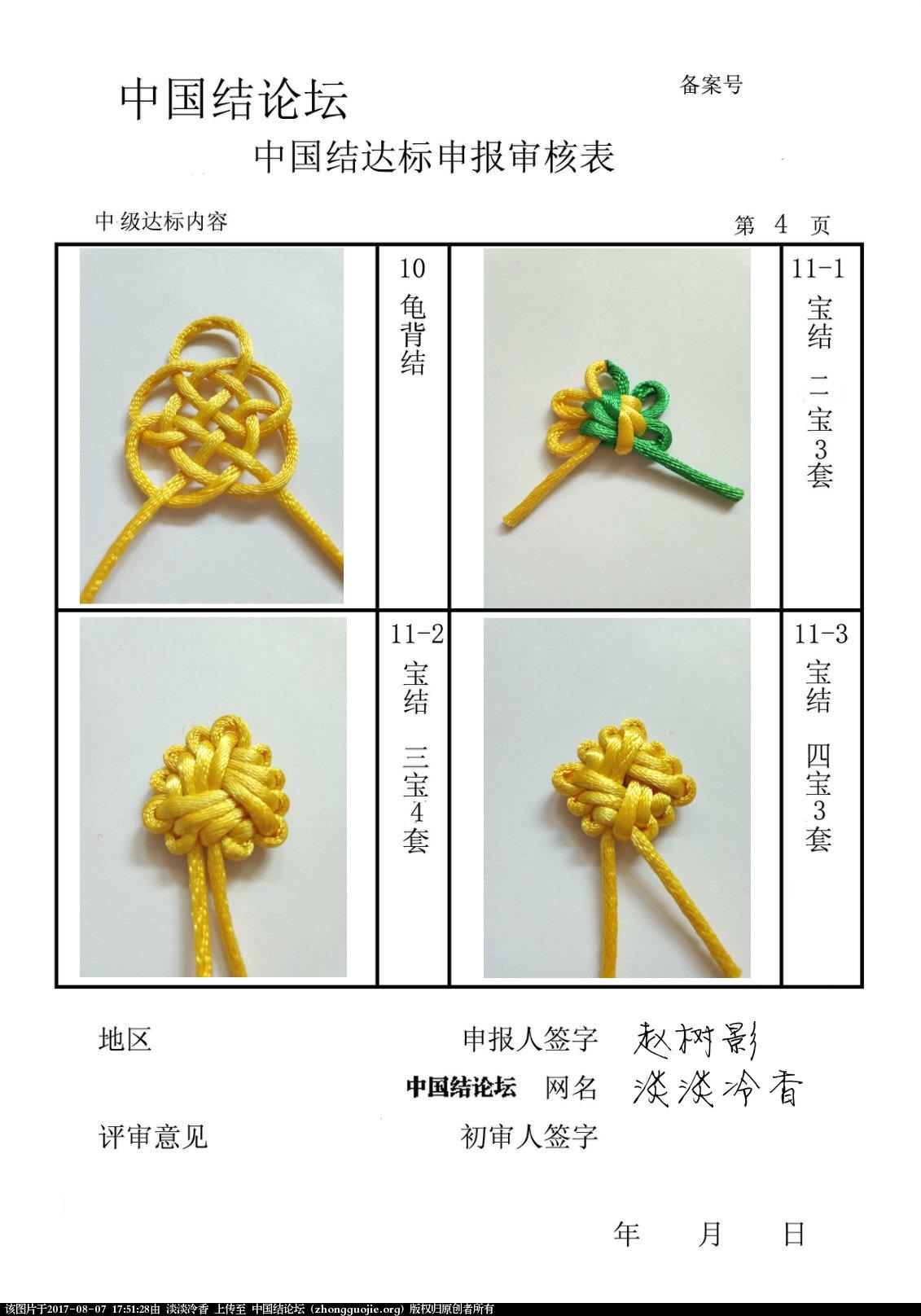 中国结论坛 淡淡冷香--中级达标申请稿件  中国绳结艺术分级达标审核 174915delroc99leo7lgu9