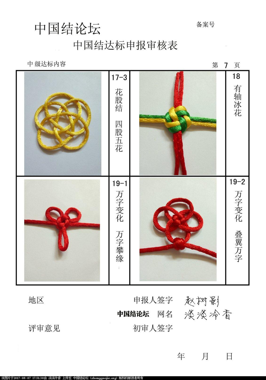 中国结论坛 淡淡冷香--中级达标申请稿件  中国绳结艺术分级达标审核 174948oai2iprkk84li04p