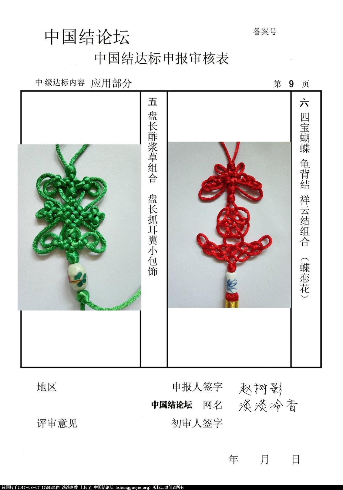中国结论坛 淡淡冷香--中级达标申请稿件  中国绳结艺术分级达标审核 175008fhg4u79x44erq52h