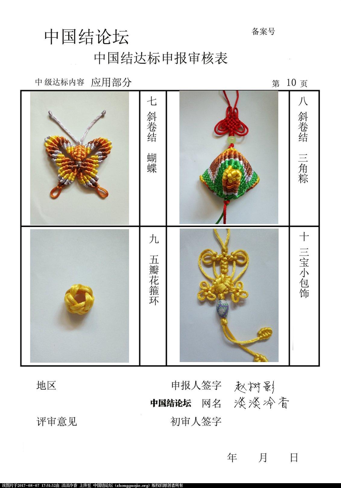 中国结论坛 淡淡冷香--中级达标申请稿件  中国绳结艺术分级达标审核 175015n6tfg9azzqot8noi