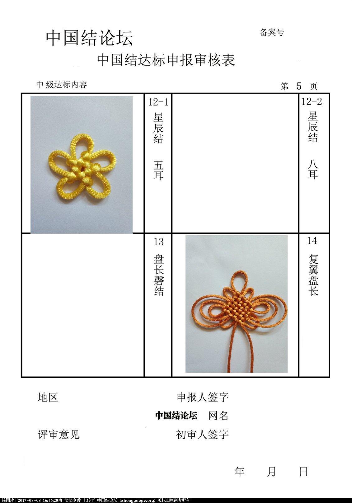 中国结论坛   中国绳结艺术分级达标审核 164113st8b06bzq5mt8v8q