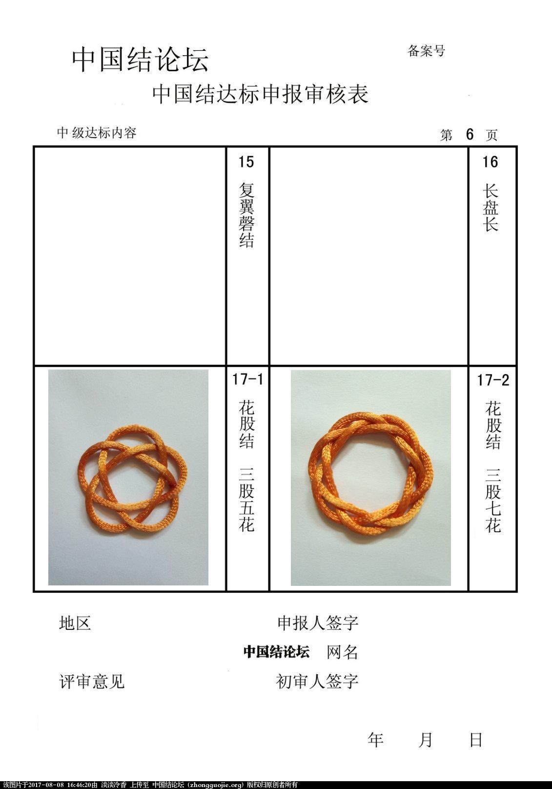 中国结论坛   中国绳结艺术分级达标审核 164131wewktwqbu7hk1wwm