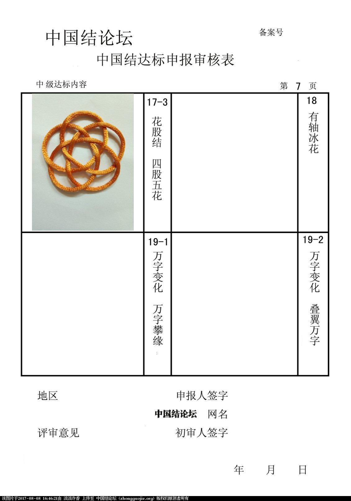 中国结论坛   中国绳结艺术分级达标审核 164147mscamb5ysg8ykags