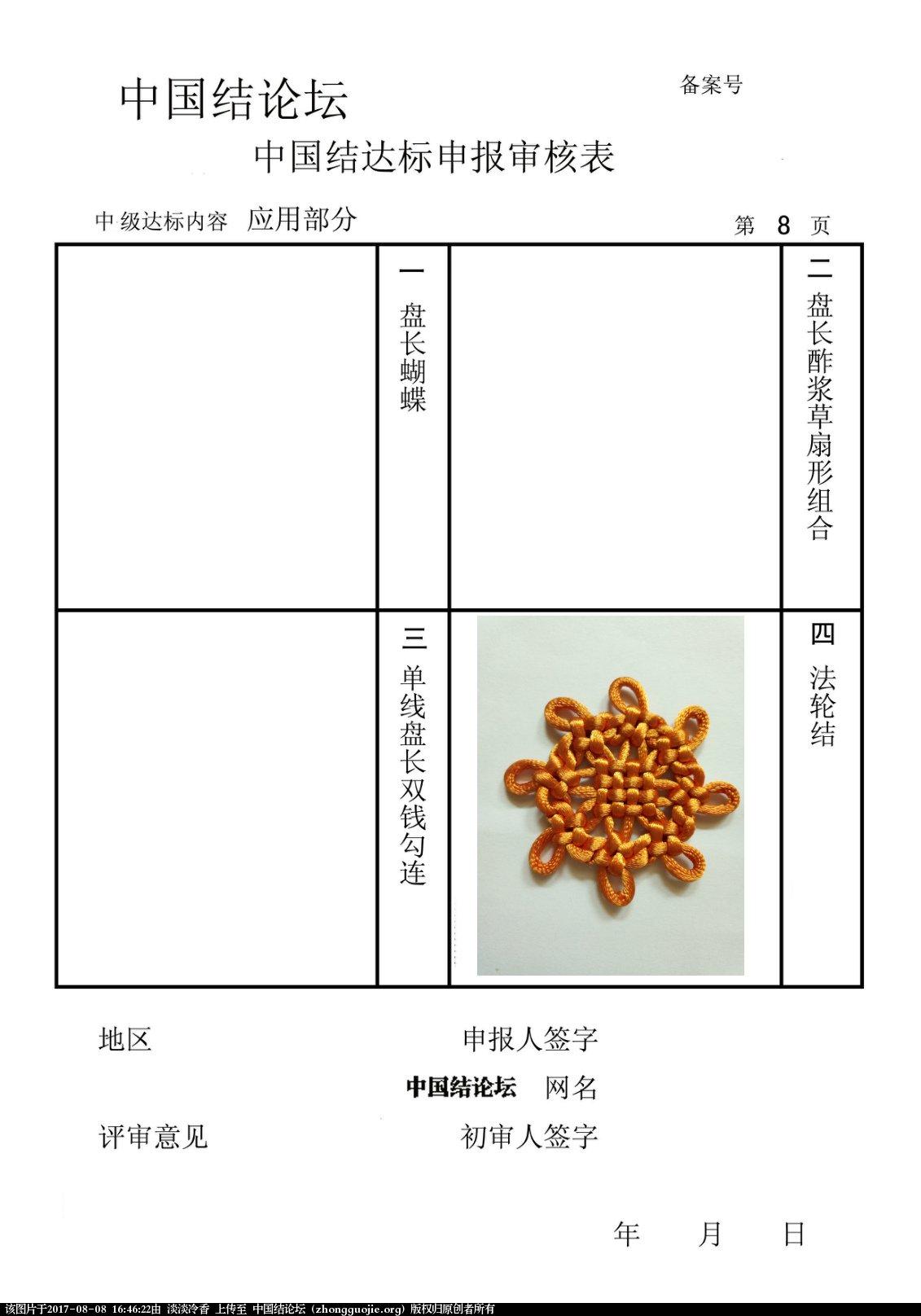中国结论坛   中国绳结艺术分级达标审核 164213royxx33ax688xoae