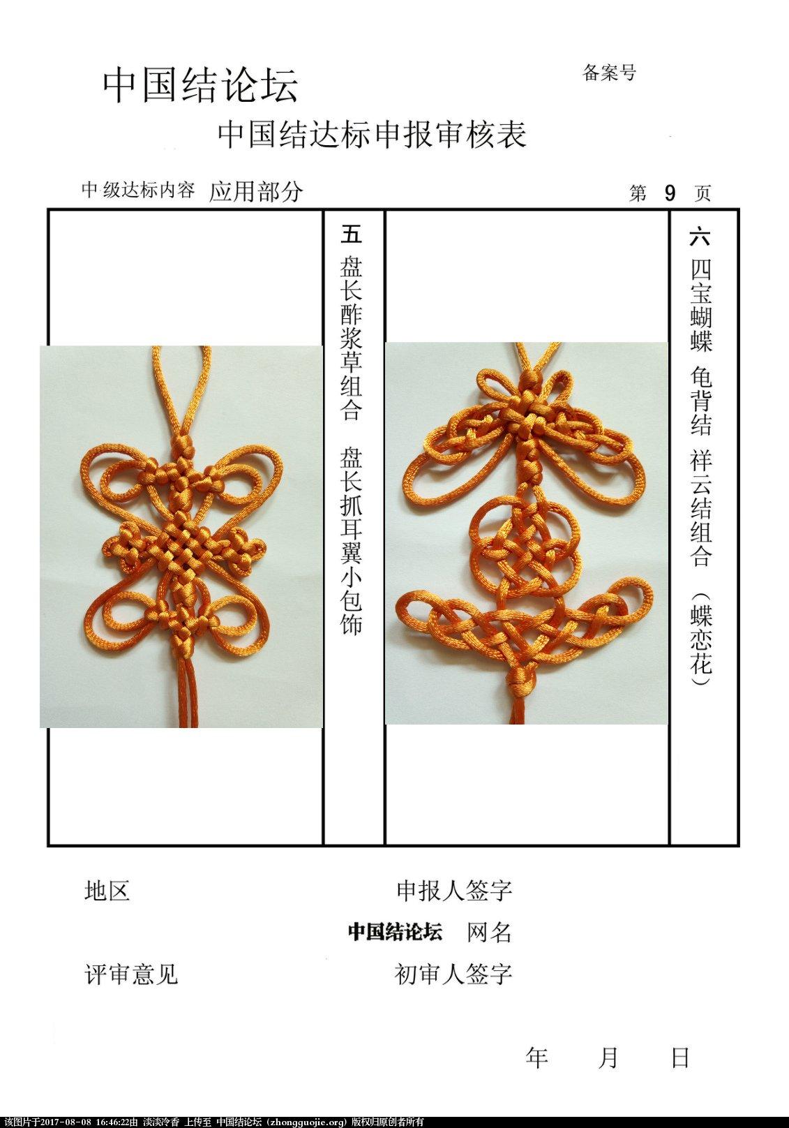 中国结论坛   中国绳结艺术分级达标审核 164231oqqghh2635yhgv62
