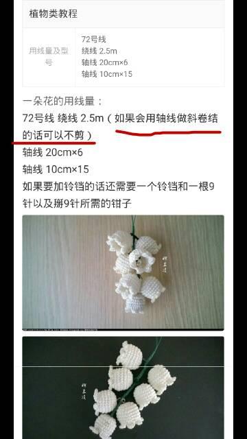 中国结论坛   立体绳结教程与交流区 182550sxzs43i6x3s4i4im