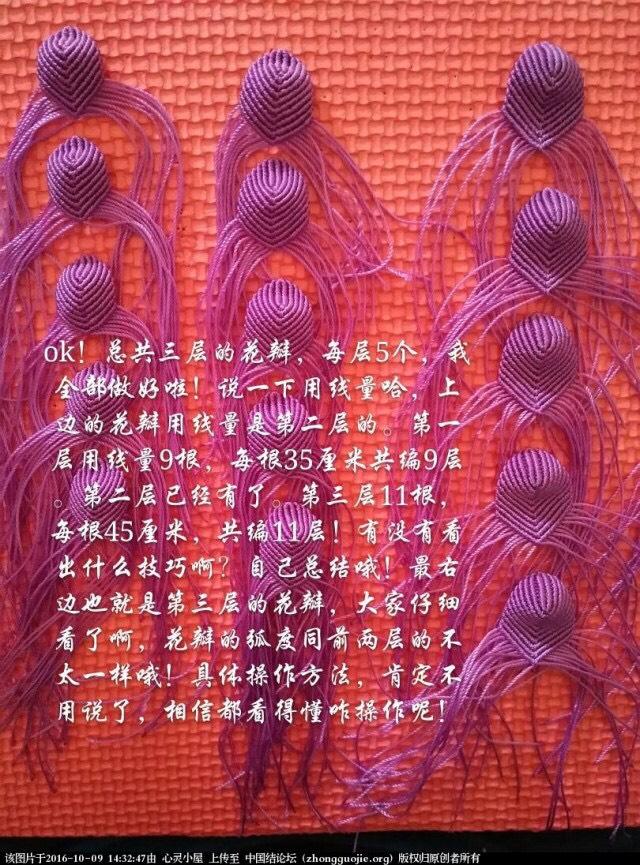 中国结论坛 吉祥莲花的用线量图解  立体绳结教程与交流区 165923oj7xbqmmwch4jbqx
