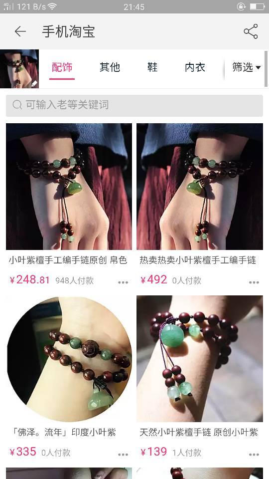 中国结论坛 小叶紫檀多圈手链  作品展示 092051np2op99kocko2fa2
