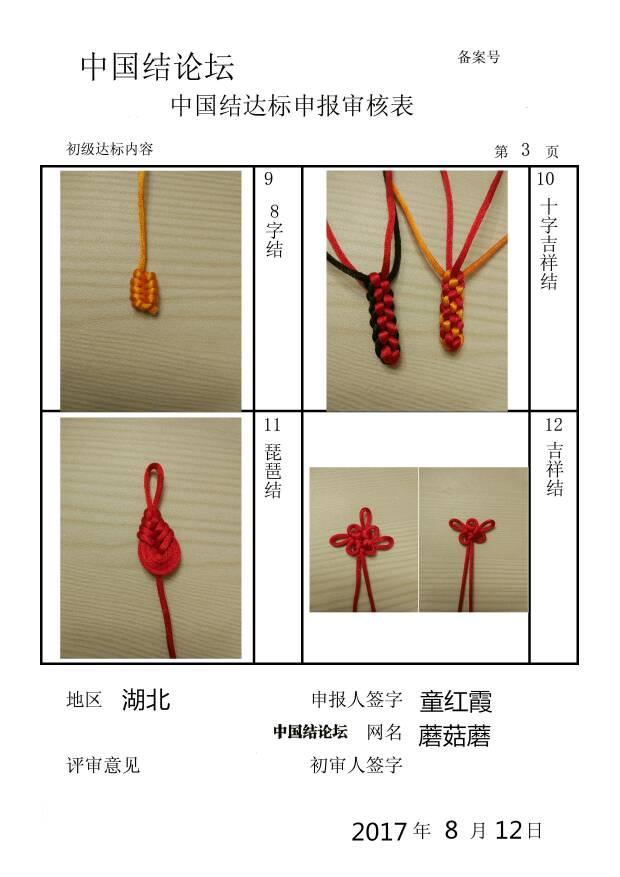 中国结论坛 蘑菇蘑——初级达标审核稿件  中国绳结艺术分级达标审核 185407effcudlxz37l73ff