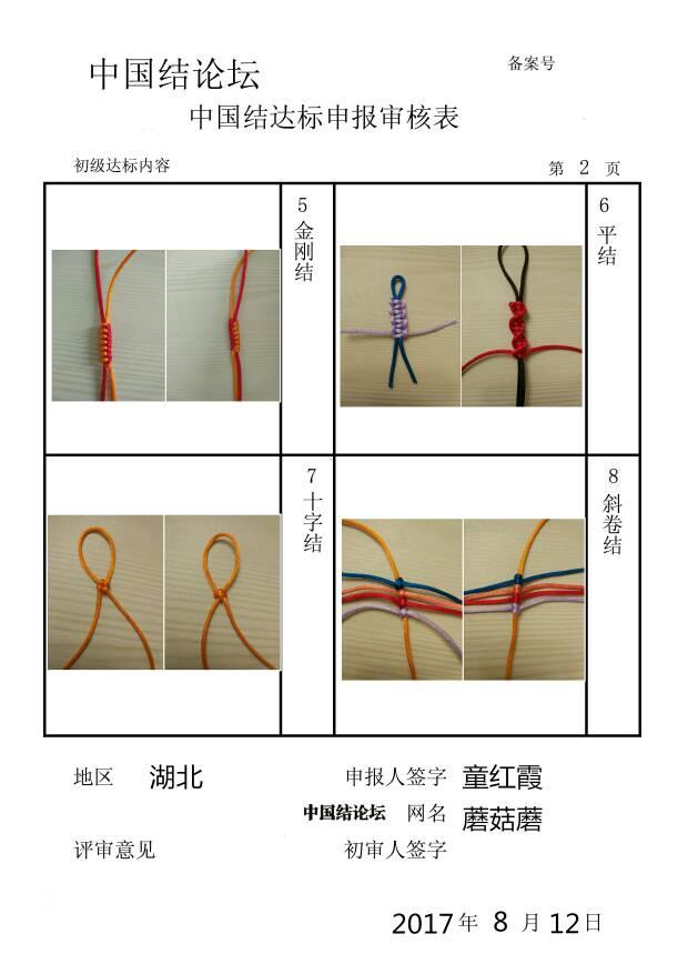 中国结论坛 蘑菇蘑——初级达标审核稿件  中国绳结艺术分级达标审核 185407f9vvuze3bb9ibquj