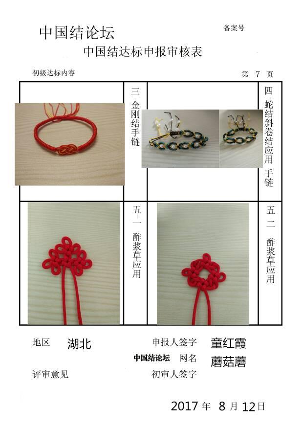 中国结论坛 蘑菇蘑——初级达标审核稿件  中国绳结艺术分级达标审核 185410pjij2uvvuoov8iq6