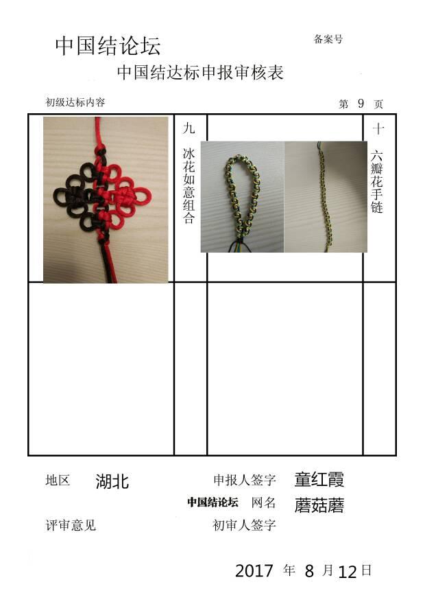 中国结论坛 蘑菇蘑——初级达标审核稿件  中国绳结艺术分级达标审核 185411wu9xaa42hbb7aax8