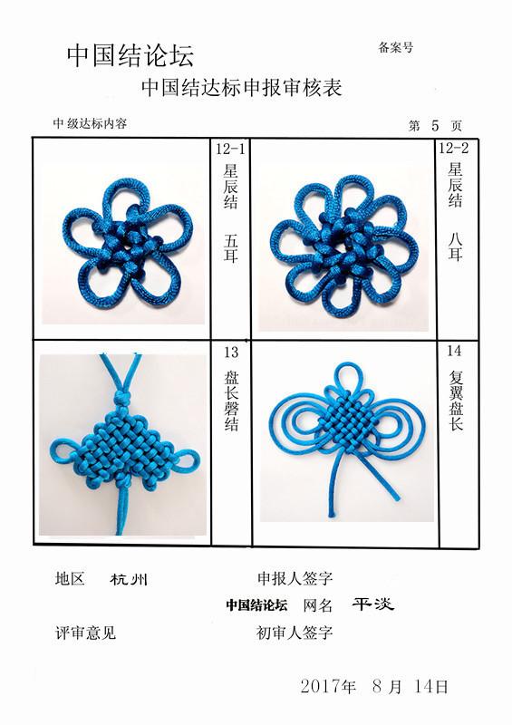 中国结论坛 平淡——中级达标申请稿件  中国绳结艺术分级达标审核 130423smeefhyferrrfp9r