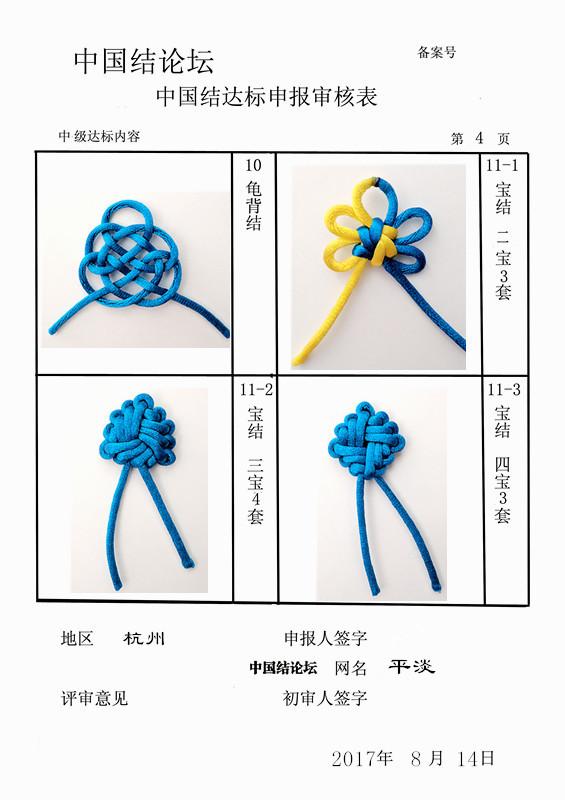 中国结论坛 平淡——中级达标申请稿件  中国绳结艺术分级达标审核 130424h968a2ne2klh7td9