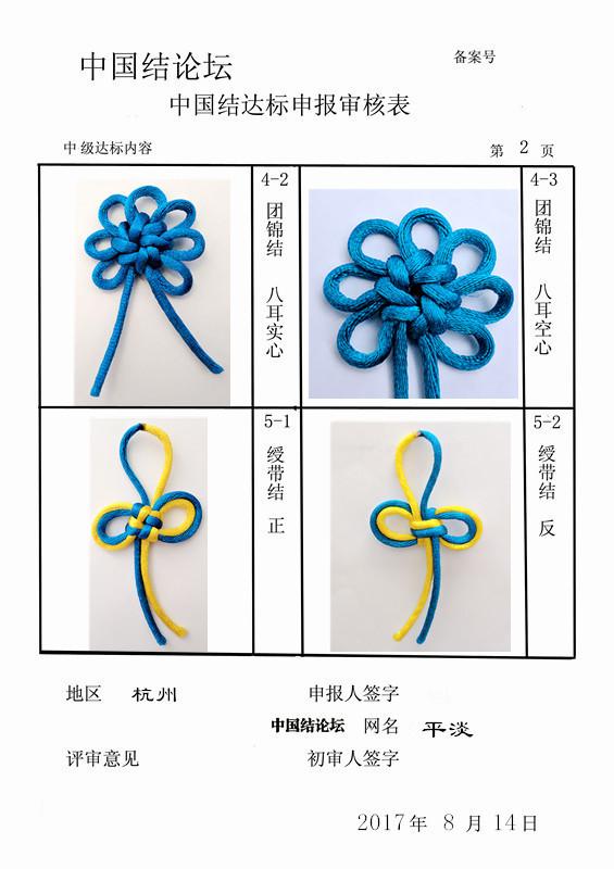 中国结论坛   中国绳结艺术分级达标审核 041308f00xm1w20wz6zml4