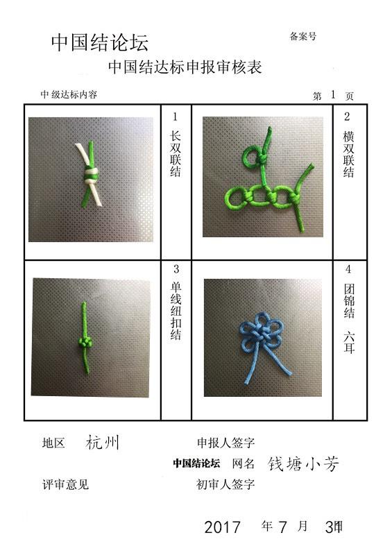 中国结论坛 钱塘小芳的中级稿件申请  中国绳结艺术分级达标审核 144521ezjvf4bbmrmtt2tt