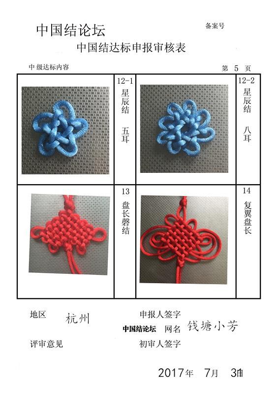 中国结论坛 钱塘小芳的中级稿件申请  中国绳结艺术分级达标审核 144522m9hem9co5oecih5c
